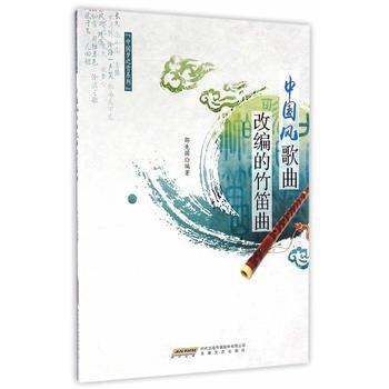 中国風歌曲改編的竹笛曲(中国夢之音係列)