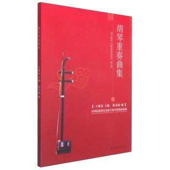 胡琴重奏曲集-中国民族器楽表演専業本科教材系列