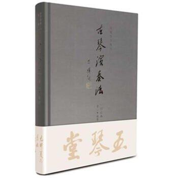 現代琴学叢書刊-古琴演奏法(贈訂本)