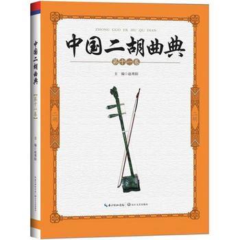 中国二胡曲典(第十一巻)