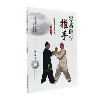 零基礎学推手(BOOK+DVD)