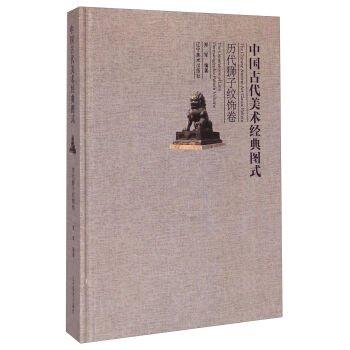 中国古代美術経典図式-歴代獅子紋飾巻