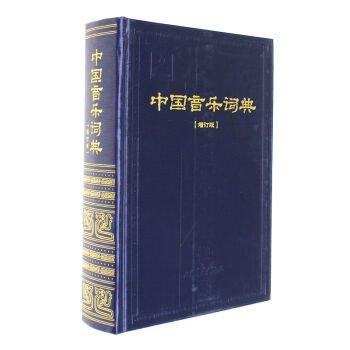 中国音楽詞典(増訂版)