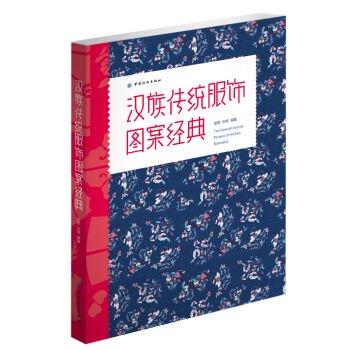 漢族伝統服飾図案経典