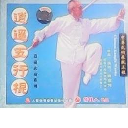 逍遙五行棍-逍遙武功系列(段宏偉)(VCD...