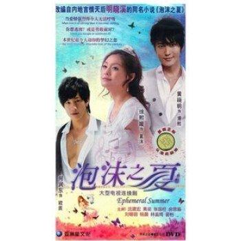 『泡沫之夏』 (DVD5枚)(全26話)