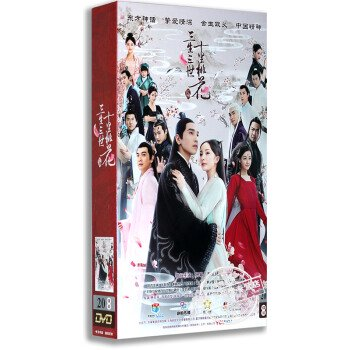『三生三世十里桃花』 (DVD20枚)(全58話)