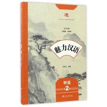 魅力漢語 听説(第2冊) -留学生漢語基...