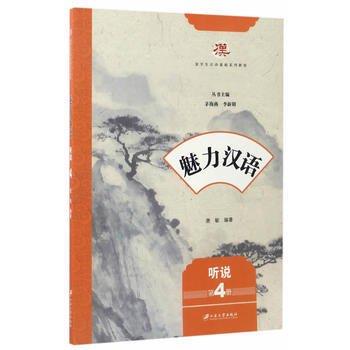 魅力漢語 听説(第4冊) -留学生漢語基...
