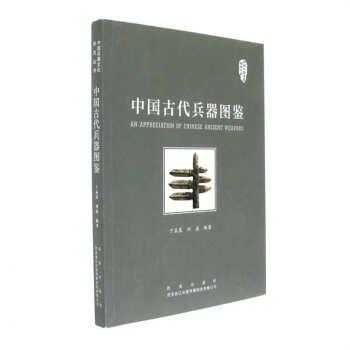 中国古代兵器図鑑