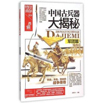中国古兵器大掲秘 軍団編
