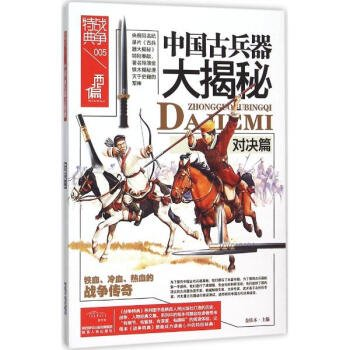 中国古兵器大掲秘 対决篇