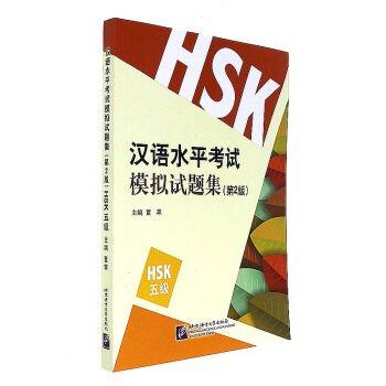 新漢語水平考試模擬試題集HSK五級(第2版)