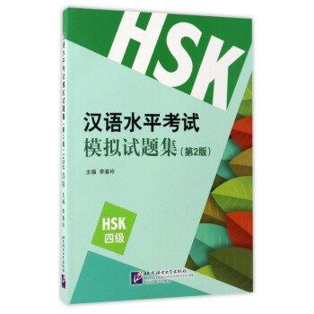 新漢語水平考試模擬試題集HSK四級(第2版)
