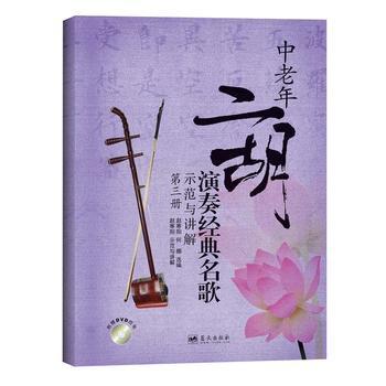 中老年二胡演奏経典名歌示範与講解(第三冊)(BOOK+DVD)