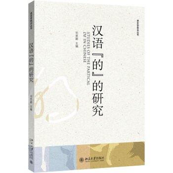 漢語「的」的研究-語言学前沿叢書