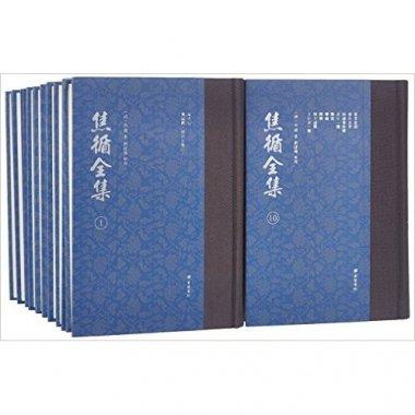 焦循全集(全18册)