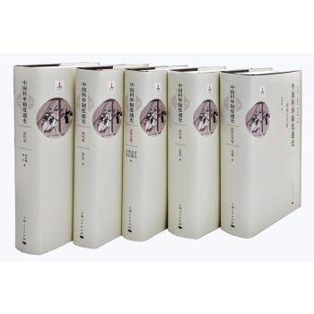 中国科挙制度通史(全5巻)