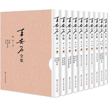 王安石全集 (全10册)