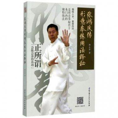 張鴻慶伝形意拳用法釈秘