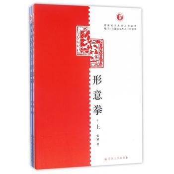形意拳(全2冊)