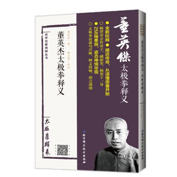董英傑太極拳釈義-武学名家典籍叢書