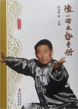 陳小旺太極手冊