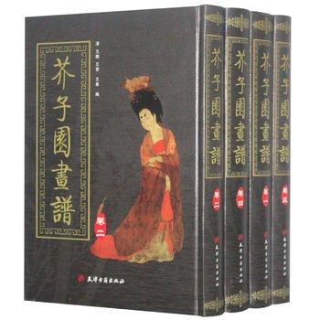 芥子園画譜 (全4冊)