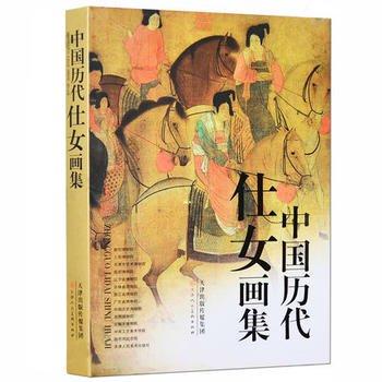 中国歴代仕女画譜 -中国歴代経典画譜
