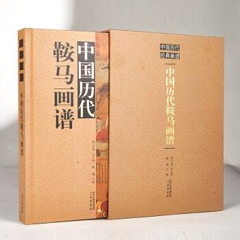 中国歴代鞍馬画譜 -中国歴代経典画譜