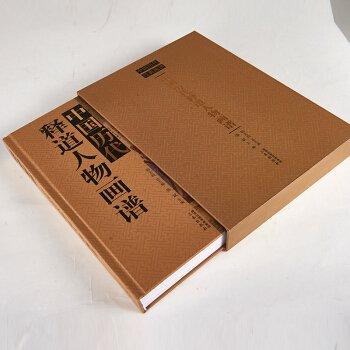 中国歴代釈道人物画譜 -中国歴代経典画譜