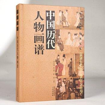 中国歴代人物画譜 -中国歴代経典画譜
