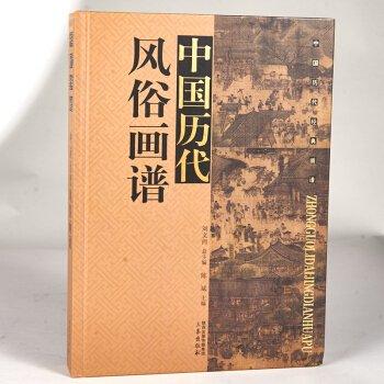 中国歴代風俗画譜 -中国歴代経典画譜