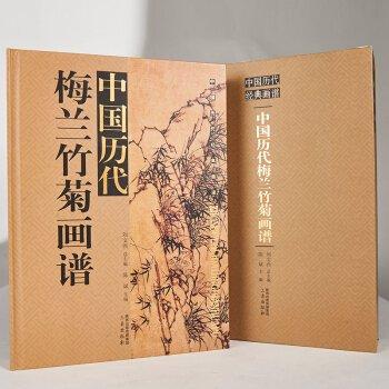中国歴代梅蘭竹菊画譜 -中国歴代経典画譜