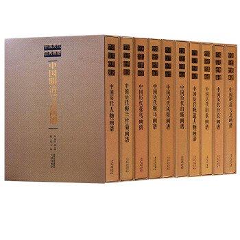 中国歴代経典画譜(全10冊)