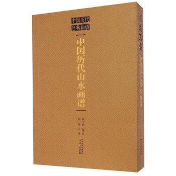 中国歴代山水画譜 -中国歴代経典画譜