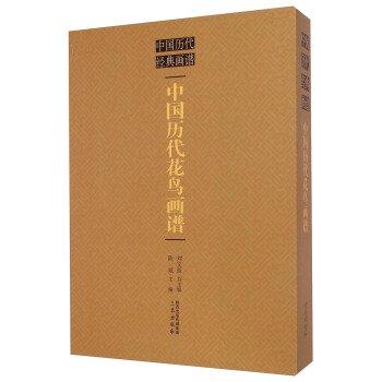 中国歴代花鳥画譜 -中国歴代経典画譜