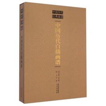 中国歴代白描画譜 -中国歴代経典画譜