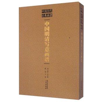 中国明清写意画譜 -中国歴代経典画譜