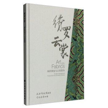綉羅雲裳-海派旗袍与雲南服飾