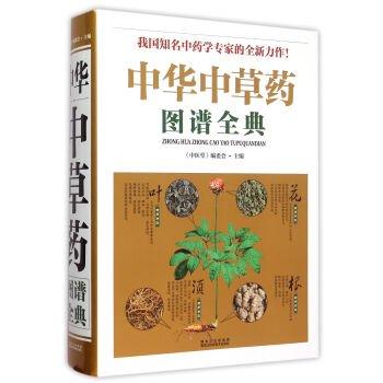 中華中草薬図譜全典