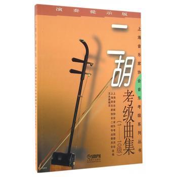 二胡考級曲集(1-10级)(演奏提示版) -上海音楽家協会音楽考級系列