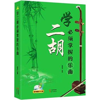 学二胡必須掌握的楽曲(BOOK+DVD)