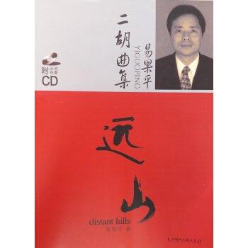 易果平二胡曲集 遠山(附示範伴奏CD)