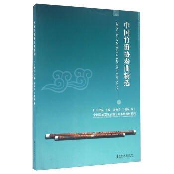 中国竹笛協奏曲精選-中国民族器楽表演専...