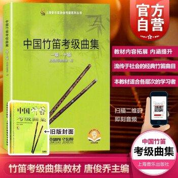 中国竹笛考級曲集(BOOK+CD)