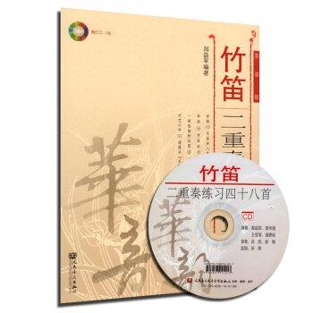 竹笛二重奏練習四十八首(簡譜版)(BOOK+CD)