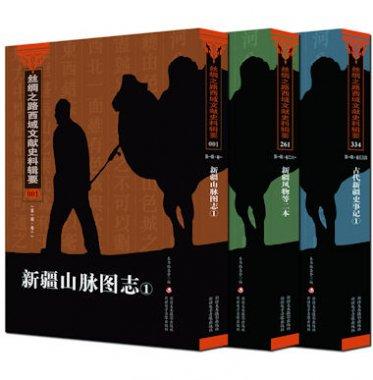 絲綢之路西域文献史料輯要(第一輯)(391巻)