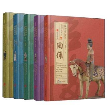 昭陵博物館陶俑珍品集(全5册)