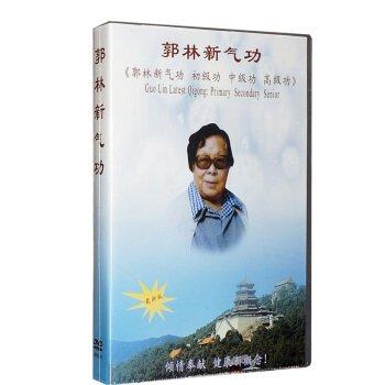 郭林新気功(初級功 中級功 高級功 )(DVD-PAL8枚)